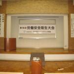 H29労働安全衛生大会 004_R