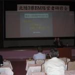 H29.11.7北陸3県BM経営者研修会 002_R