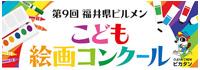 第9回福井県ビルメンこども絵画コンクール