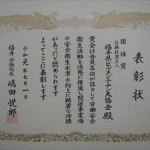 労働局長表彰 002_R