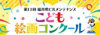 第11回福井県ビルメンテナンスこども絵画コンクール
